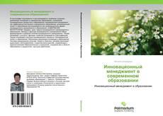 Bookcover of Инновационный менеджмент в  современном образовании