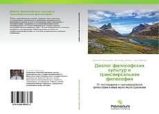 Buchcover von Диалог философских культур и трансверсальная философия