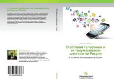 Обложка О сотовой телефонии и ее триумфальном шествии по России