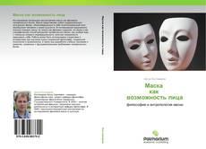 Bookcover of Маска   как   возможность лица
