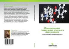 Buchcover von Моделирование трехмерного опиатного фармакофора