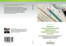 Portada del libro de Оценка эксплуатационной надёжности радиоэлектронных систем