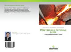Обложка Оборудование литейных цехов