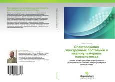 Bookcover of Спектроскопия электронных состояний в квазинульмерных наносистемах