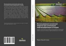 Обложка Использования солнечной энергии при утилизации нефтесодержащих отходов