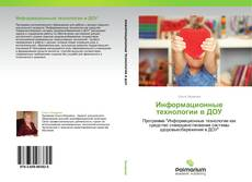 Copertina di Информационные технологии в ДОУ