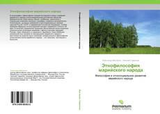 Bookcover of Этнофилософия марийского народа