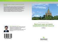 Capa do livro de Краткий курс истории социологической мысли