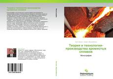 Теория и технология производства хромистых сплавов的封面