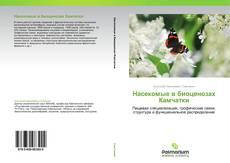 Bookcover of Насекомые в биоценозах Камчатки