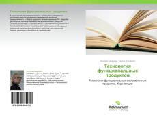 Bookcover of Технология функциональных продуктов