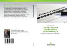 Обложка Основы оценки дебиторской задолженности