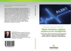 Bookcover of Noise контроль сердца мобильным телефоном