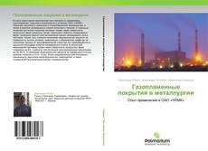 Bookcover of Газопламенные покрытия в металлургии