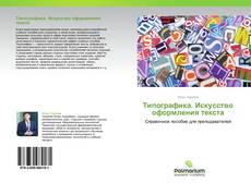 Bookcover of Типографика. Искусство оформления текста