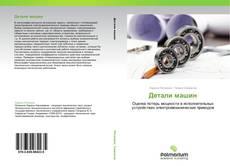 Bookcover of Детали машин