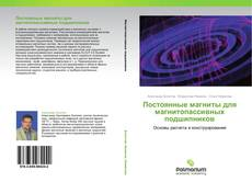 Bookcover of Постоянные магниты для магнитопассивных подшипников