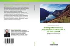 Bookcover of Электромагнитная и акустическая эмиссия в диэлектриках