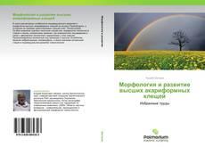 Обложка Морфология и развитие высших акариформных клещей