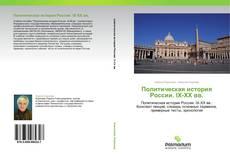 Portada del libro de Политическая история России. IX-XX вв.
