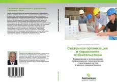 Bookcover of Системная организация   и управление   строительством