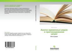 Bookcover of Анализ временных рядов и прогнозирование затрат