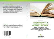 Bookcover of Повседневность и массовое сознание народа в 1941-1945 гг.