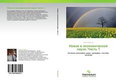 Bookcover of Новое в экономической науке. Часть 1