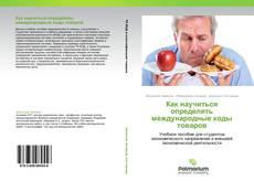 Bookcover of Как научиться определять международные коды товаров