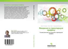 Buchcover von Введение в прикладную графику