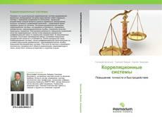 Bookcover of Корреляционные системы