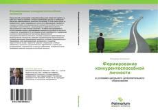 Buchcover von Формирование конкурентоспособной личности