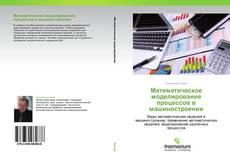 Bookcover of Математическое моделирование процессов в машиностроении