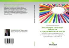 Borítókép a  Реализация категории важности       в предложении и в тексте - hoz