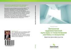 Bookcover of Онтология художественной культуры и пластические системы в искусстве