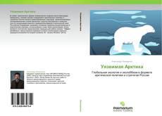 Уязвимая Арктика的封面