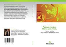 Русский язык   Научный стиль的封面