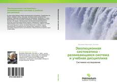 Copertina di Эволюционная систематика - развивающаяся система и учебная дисциплина