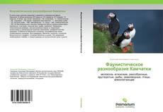 Фаунистическое разнообразие Камчатки的封面