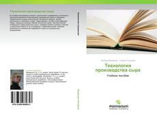 Bookcover of Технология производства сыра