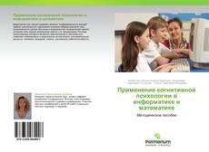 Couverture de Применение когнитивной психологии в информатике и математике