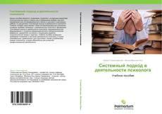 Borítókép a  Системный подход в деятельности психолога - hoz