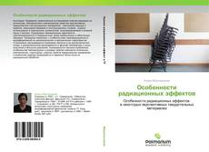 Особенности радиационных эффектов kitap kapağı