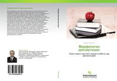 Обложка Морфология диссертации