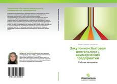 Обложка Закупочно-сбытовая деятельность коммерческих предприятий