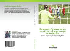 Capa do livro de Методика обучения детей 6-7-летнего возраста игре мини-футбол