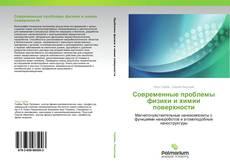 Bookcover of Современные проблемы физики и химии поверхности