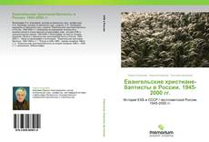 Capa do livro de Евангельские христиане-баптисты в России. 1945-2000 гг.