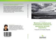 Bookcover of Влияние глобальных изменений климата на  динамику вечной мерзлоты