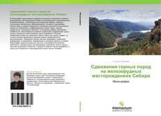 Обложка Сдвижение горных пород на железорудных месторождениях Сибири